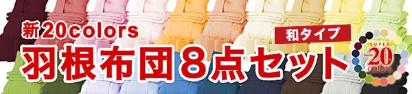 新20色羽根布団セット 和タイプ