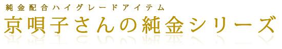 純金配合ハイグレードアイテム 京唄子さんの純金シリーズ