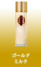 京唄子さんのゴールドミルク