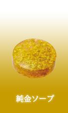京唄子さんの純金ソープ