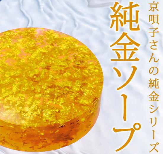 純金ハイグレードアイテム ゴールドソープ