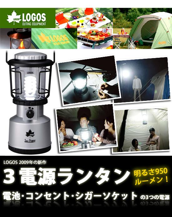 LOGOS(ロゴス)ロケットパワー LEDランタン 74175522(蛍光灯ランタン)