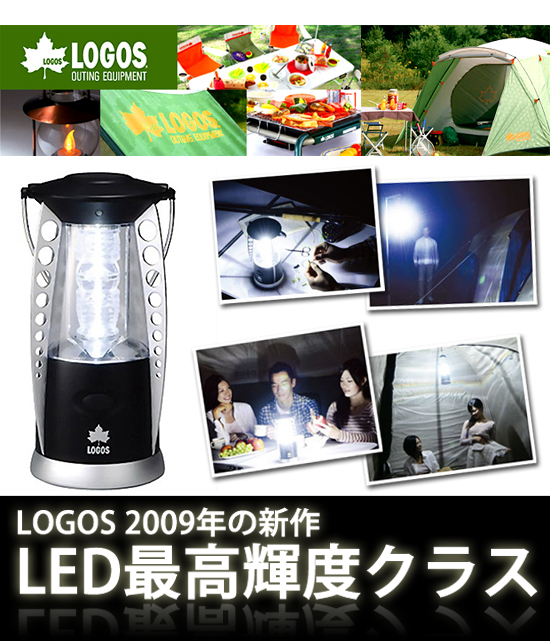 LOGOS(ロゴス)ロケットパワー LEDランタン 74175522(電池ランタン)