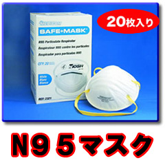 メディコム N95マスク