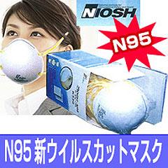 N95マスク