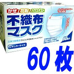 不織布マスク 60枚入り レギュラーサイズ