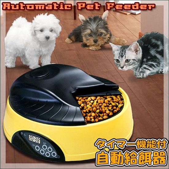 ペット自動給餌器