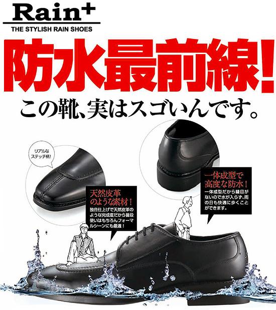 防水最前線!この靴実はすごいんです。皮靴のような完全防水のビジネスシューズです。