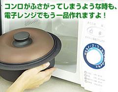 電子レンジ専用調理器具