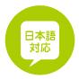 日本語エラーメッセージ