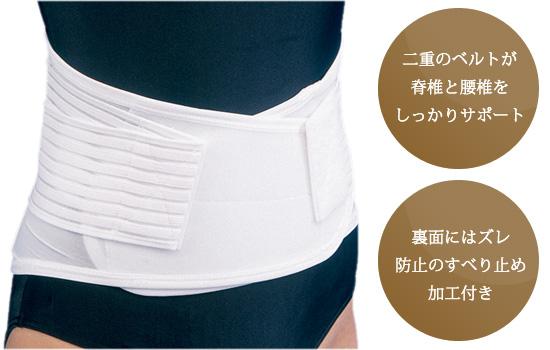 2重ベルトで脊椎と腰椎を腰痛からしっかりサポート。裏面にはズレ防止のすべり止め加工付き