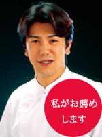 藤本 斉 先生 お薦めの腰コルセット