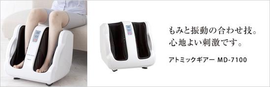 もみと、振動のあわせ技、心地よい刺激のアトミックギアーMD7100
