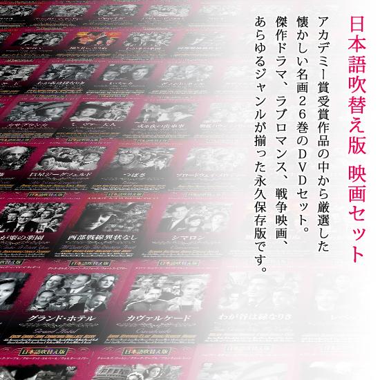 日本語吹替え版 映画セットアカデミー賞受賞作品の中から厳選した、懐かしい名画26巻のDVDセットです