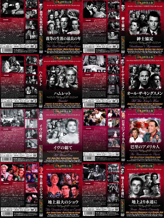 DVD映画26本セット