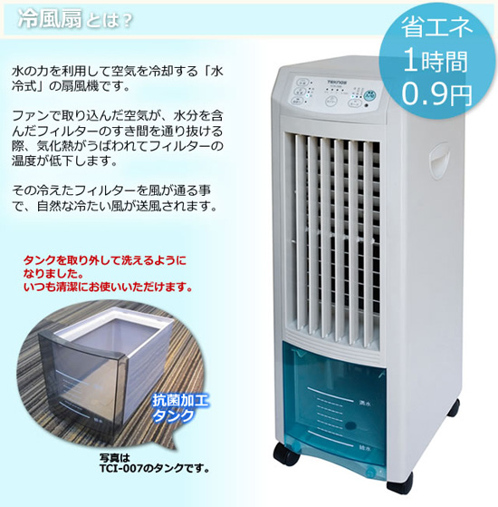 TEKNOS テクノス リモコン冷風扇 TCW-010