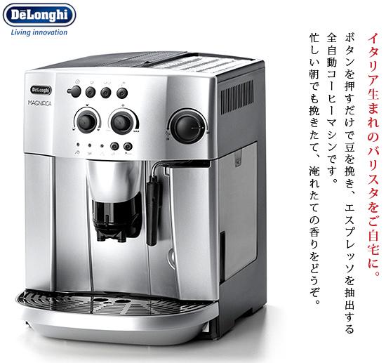 デロンギのコーヒーマシーン