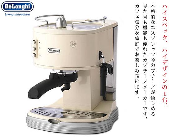 デロンギのコーヒーマシーン カプチーノマシン