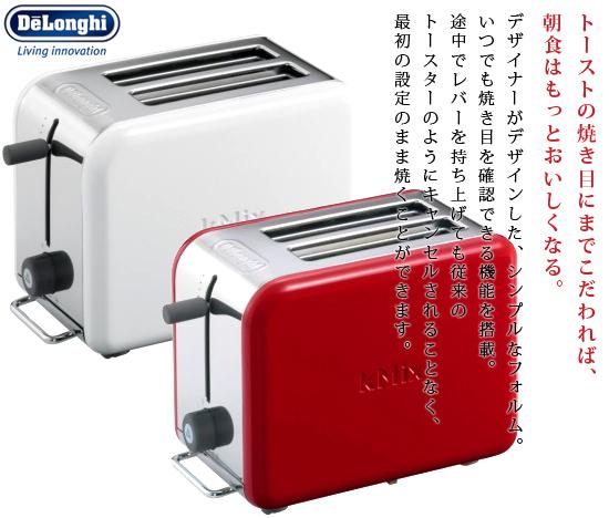 デロンギの縦タイプの食パン用トースター