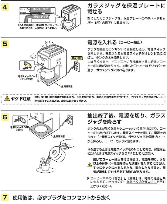 コーヒーの作り方(手順2)