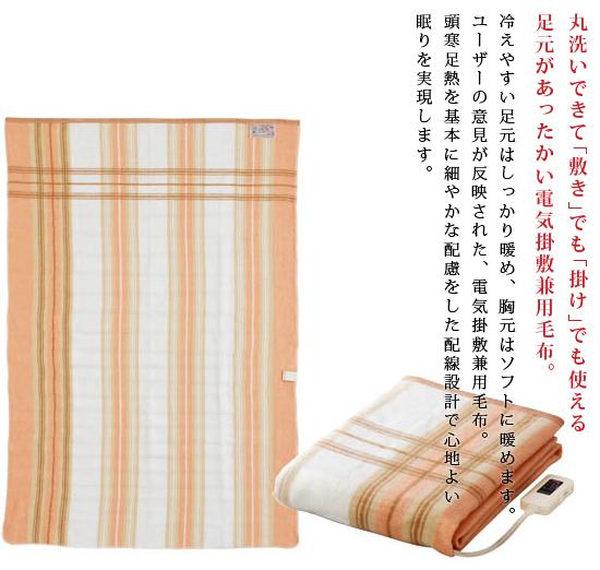 丸洗いできる電気敷兼用毛布の外観画像