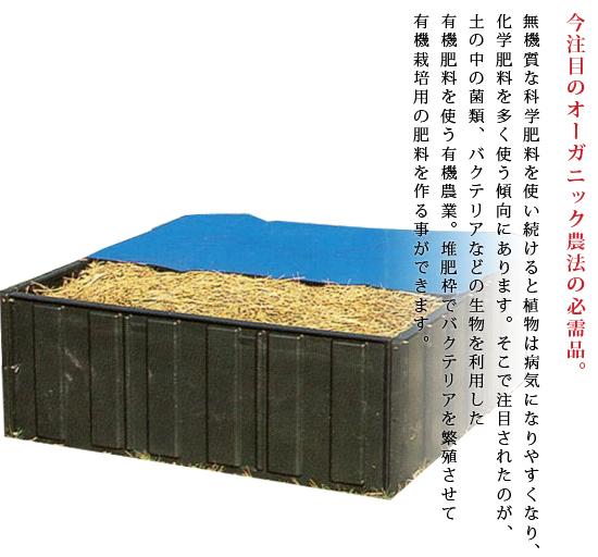 オーガニック栽培の必需品 堆肥枠