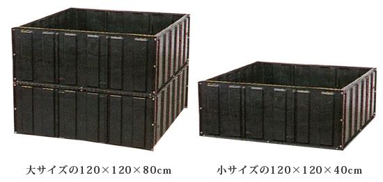 堆肥枠のサイズ展開