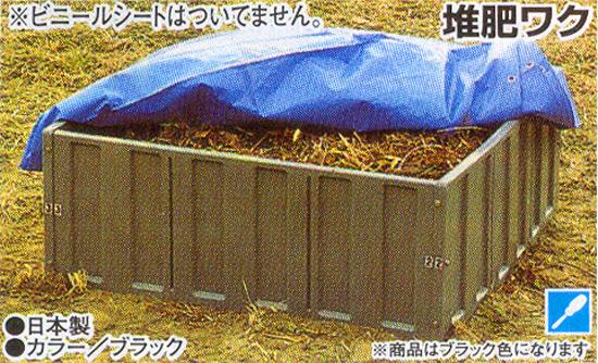 堆肥ワクの説明