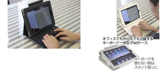 ipad、キーボードとケースが一つになったipadケース