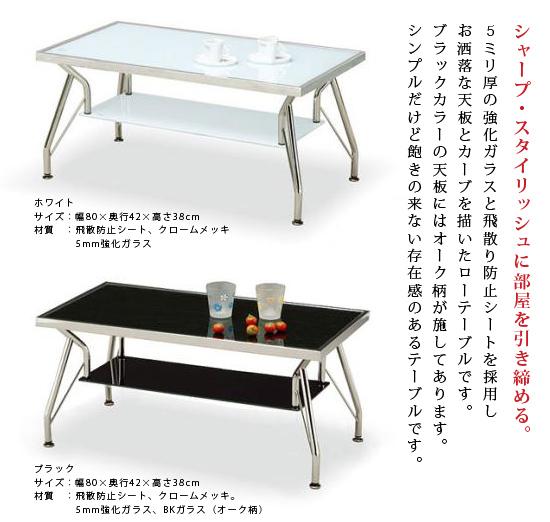 シャープでスタイリッシュなガラス製ローテーブル