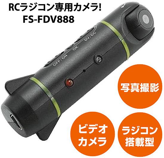 ラジコン専用カメラ写真撮影・ビデオカメラ・ラジコン搭載型