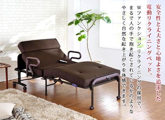 安全性と丈夫さを追求した電動リクライニングベッド
