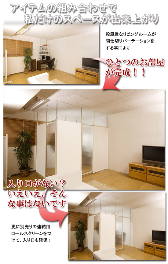 アイテムの組み合わせでプライベートなスペースが確保できます。