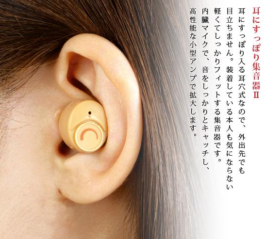 小型拡聴器 耳にすっぽりフィットする耳穴式 助聴器 「耳にすっぽり集音器」