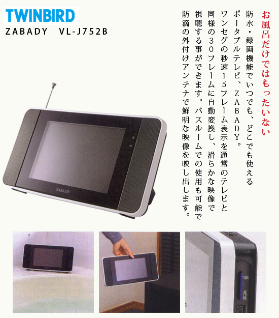 防水で録画機能付きの風呂テレビ