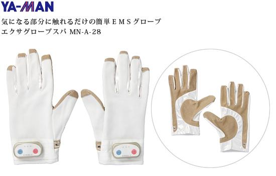YA-MAN正規品 気になるところに触れるだけの簡単EMSグローブ。エクサグローブスパ