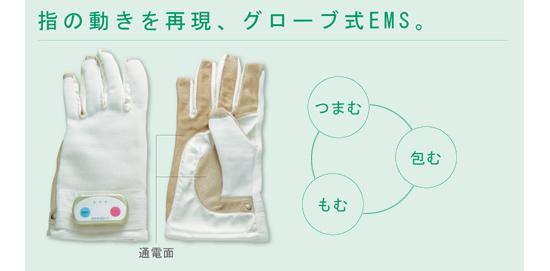 指の動きを再現、グローブ式EMS。