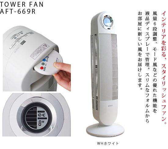 タワー扇風機