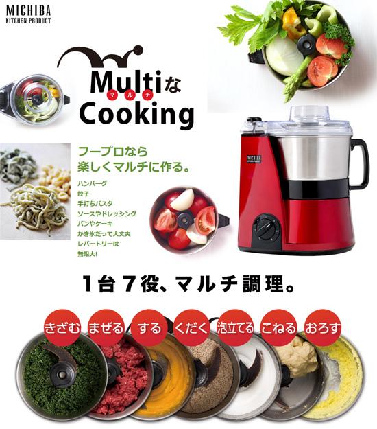 道場六三郎 フードプロセッサー マルチスピードミキサー MB-MM22