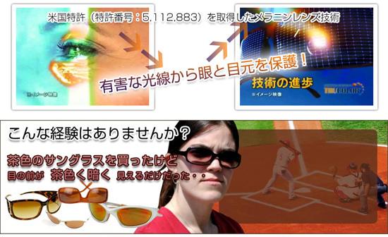 有害な光線から目と目元を保護するトゥルーカラーサングラス