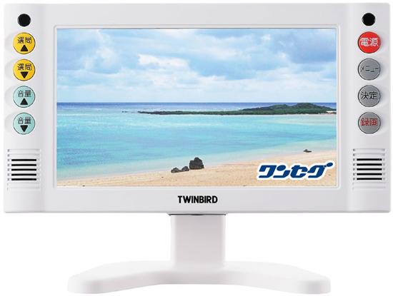卓上テレビ ツインバード 7型ワンセグテレビ TL-J007W