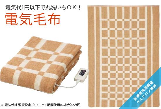 ゲルマロン使用の「電気毛布」 (掛け敷き兼用)