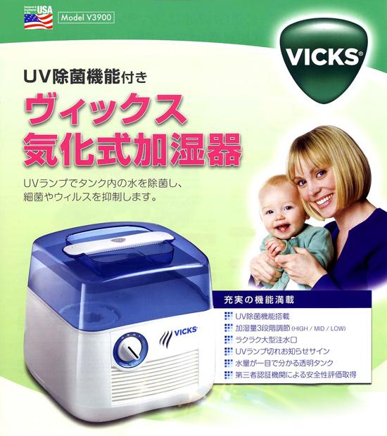 ヴィックス加湿器 V3900