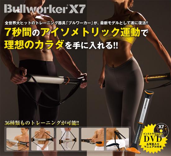 ブルワーカーX7