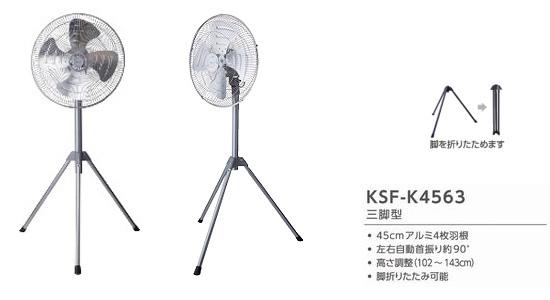 業務用 扇風機[広電 45cmアルミ4枚羽根 工業扇風機 KSF-K4563