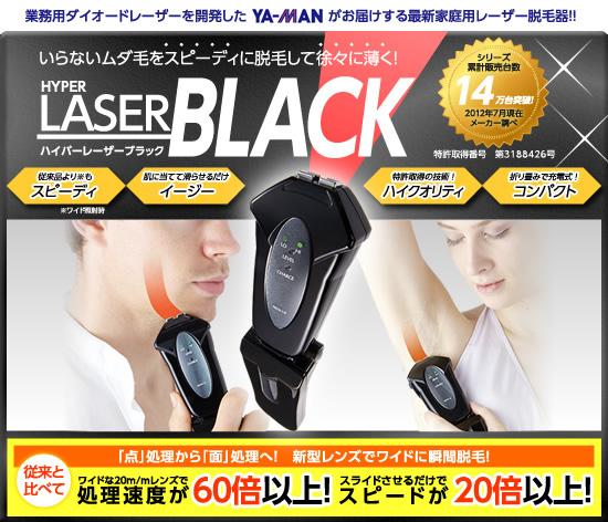 業務用ダイオードレーザーを開発したYA-MANがお届けする最新家庭用レーザー脱毛器