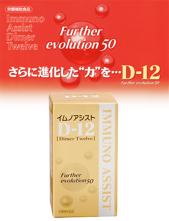 イムノアシストD-12