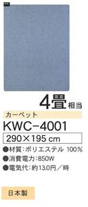 電気カーペット 広電