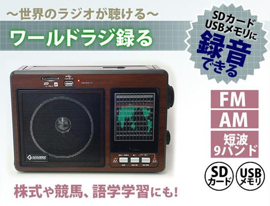 ワールドラジ録る RR-001