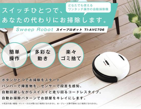 スイープロボット TI-AVC706[トータルアイ Sweep Robot]